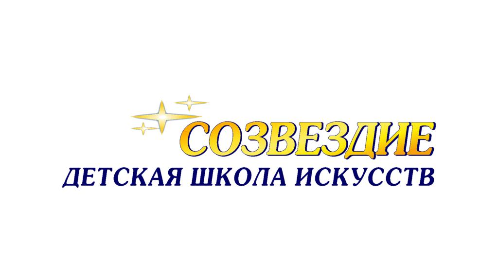 ДШИСозвездиЕ001