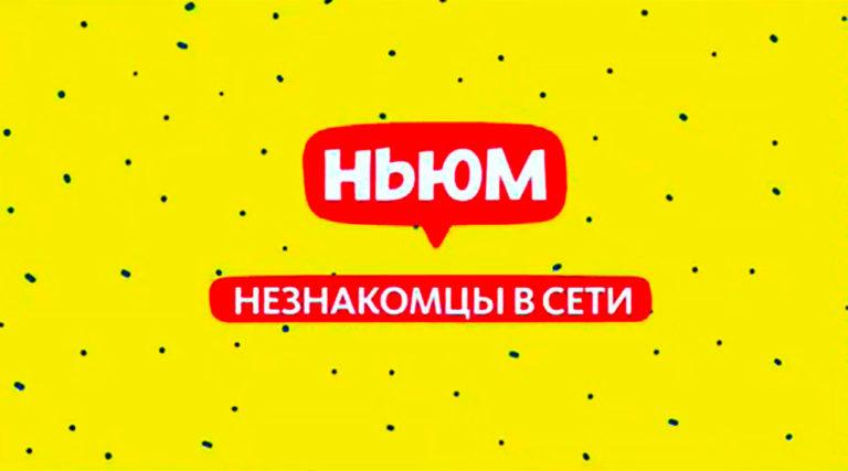 Незнакомцы_в_сети