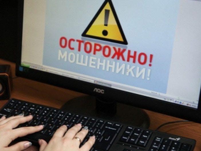 Осторожно_Мошенники