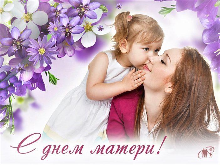 s-dnem-materi