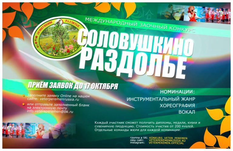 zaochka_17_okt