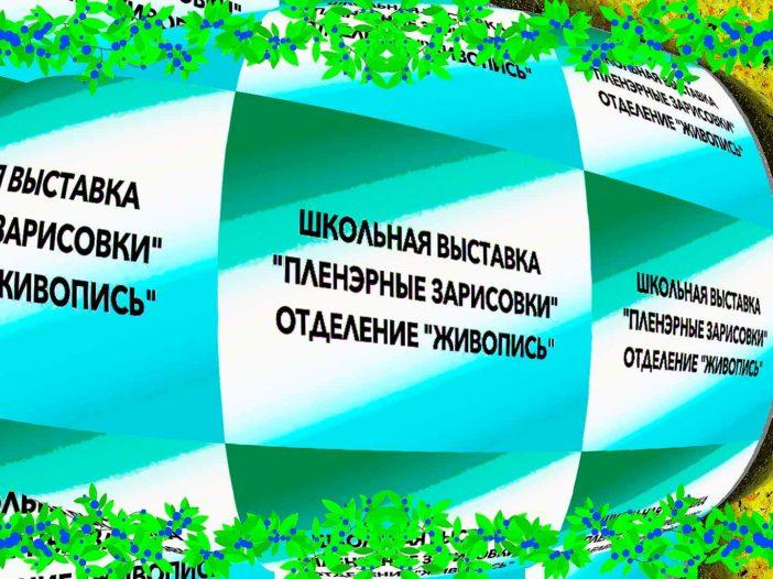 Живопись-СозвездиЕ