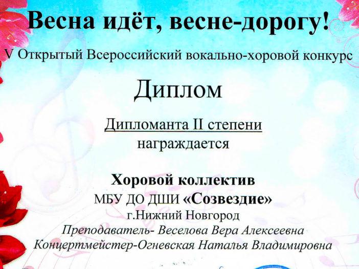 Созвездие_Веснаидет_веснедорогу_2020