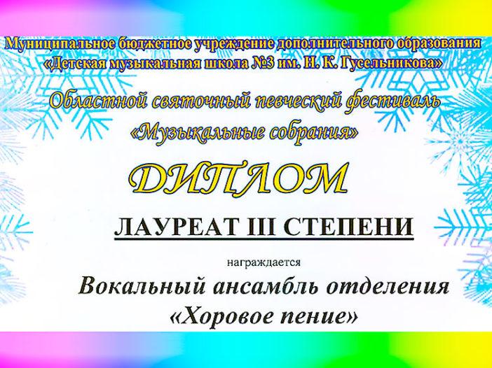 дипломХоровоеПение