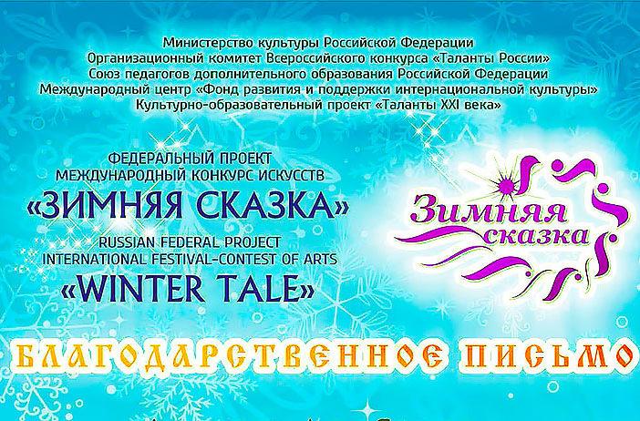 ЗимняяСказкА