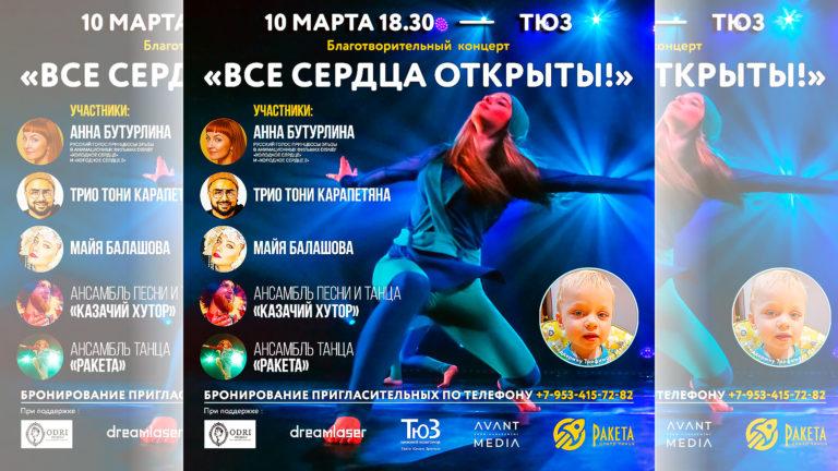БлаготворительныйКонцерт
