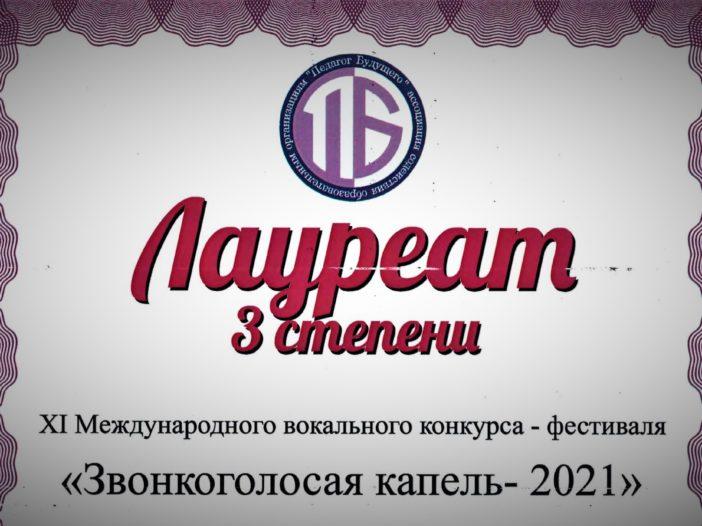 ЗвонкоголосаяКапель2021
