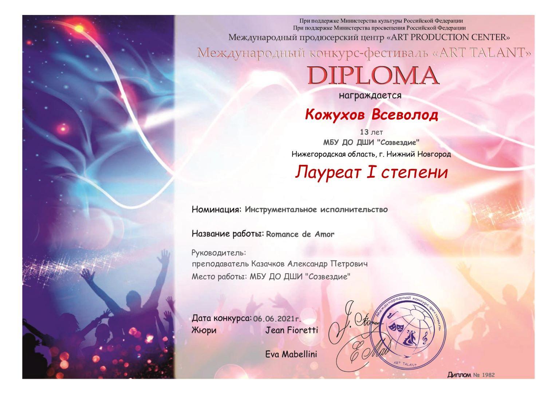 kozhuhovvsevoloddiplom
